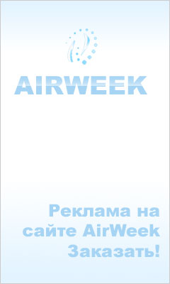 Реклама на сайте AirWeek. Заказать!